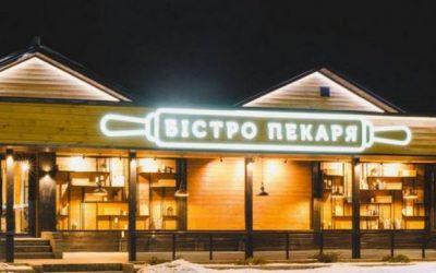 Ресторан «Бистро Пекаря»